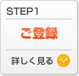 STEP1 ご登録 詳しく見る