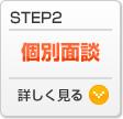 STEP2 個別面談 詳しく見る