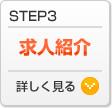 STEP3 求人紹介 詳しく見る