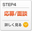 STEP4 応募/面談 詳しく見る
