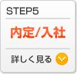 STEP5 内定/入社 詳しく見る
