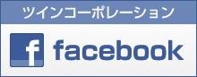 ツインコーポレーションfacebook